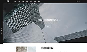 建筑装饰企业介绍类网站01