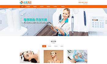 传统医疗美容宣传展示类网站