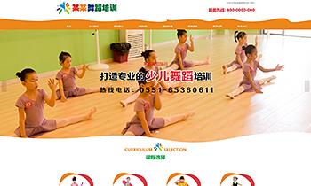 舞蹈培训介绍类网站
