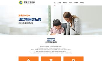 教育机构介绍展示类网站