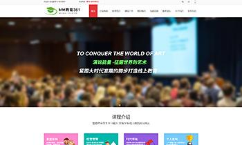 教育机构介绍展示类网站01