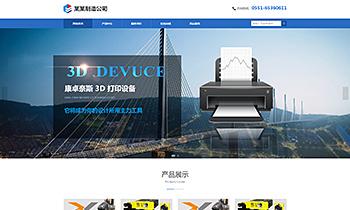 生产制造企业介绍类网站