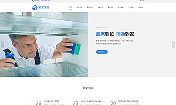 家政服务介绍类网站