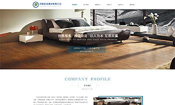 建材装饰企业展示类网站