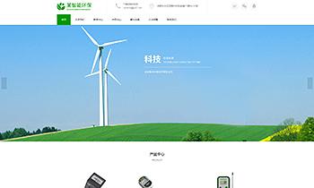 科技环保企业展示类网站