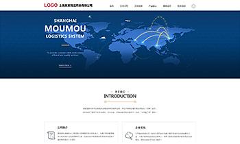 物流运输企业展示类网站