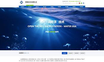 新材料/高新科技企业介绍类网站