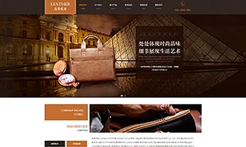 品牌皮革皮具展示类网站