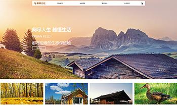 公社农产品介绍类网站