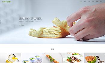 【全屏自适应】餐饮美食产品展示类网站