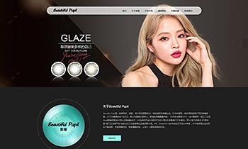 美妆美瞳产品介绍类网站