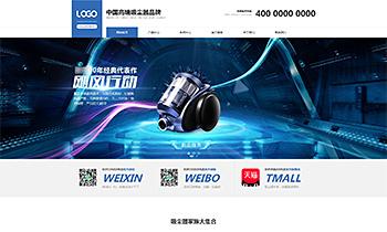 科技品牌产品展示类网站