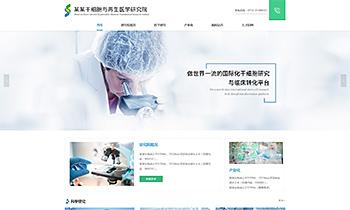 科研机构介绍类网站
