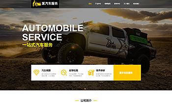 汽车服务介绍类网站