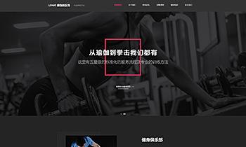 健身俱乐部展示类网站