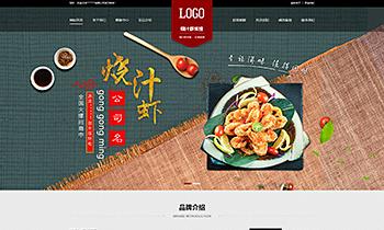 餐饮品牌介绍类网站