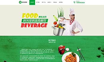 美食品牌介绍类网站