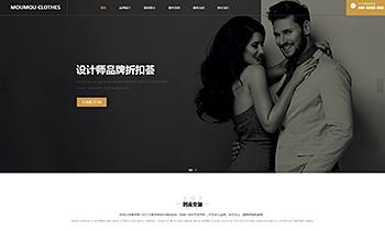 服装品牌展示类网站